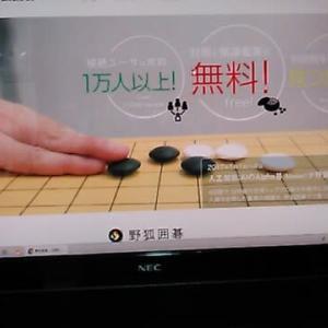 210121 ネット囲碁