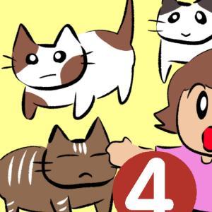 愛しくてたくましいノラ猫たち 4