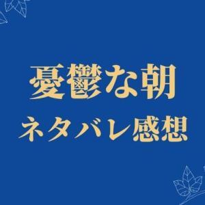憂鬱な朝(3巻)【ネタバレ感想】日高ショーコ