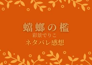 蟷螂の檻(3巻)【ネタバレ感想】彩景でりこ