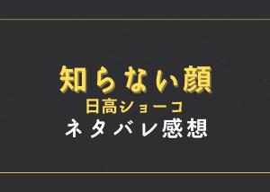 知らない顔【ネタバレ感想】日高ショーコ