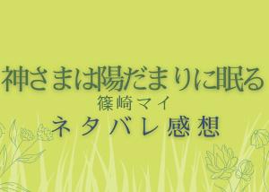 神さまは陽だまりに眠る(リンクス2021年7月号・最新話)【ネタバレ感想】篠崎マイ