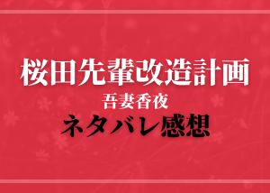 桜田先輩改造計画【ネタバレ感想】吾妻香夜