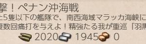 単発任務 重巡「羽黒」、出撃!ペナン沖海戦 攻略