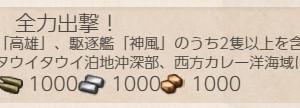 イヤーリー任務 歴戦「第十方面艦隊」、全力出撃!攻略