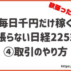日経225先物ミニのやり方を初心者向けに説明【画面で解説】