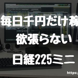 【デイトレ】日経225先物ミニで毎日千円だけ稼ぐ方法