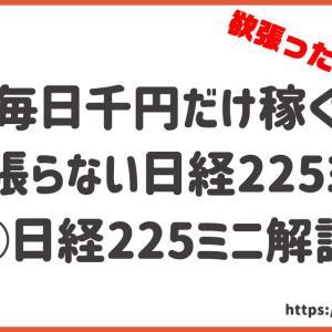 【副業】投資で毎日1000円!コツコツ稼ぐ日経225先物ミニがおすすめ