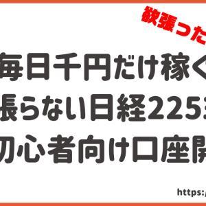 日経225先物ミニで稼ぐコツ おすすめの証券会社【体験談】