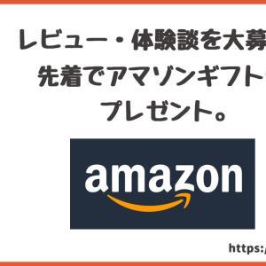 ポイントサイト体験談募集❗Amazonギフト券500円分プレゼント✨