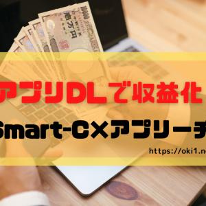 スマホでアフィリエイトならSmart-C【アプリDLで収益化】