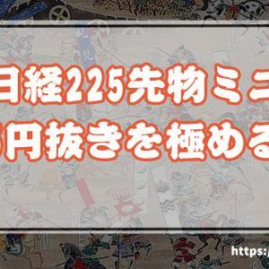 日経225先物ミニで5円抜きをとことん突き詰めてみた【結果あり】