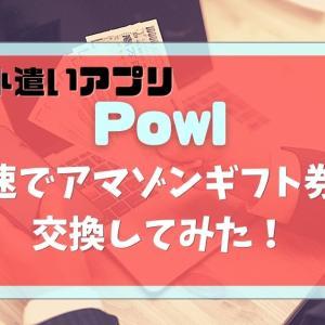 【最低交換額No1】お小遣いアプリPOWL最速でアマギフに交換!