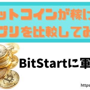 ビットコインが稼げるアプリを比較してみた【BitStartに軍配】