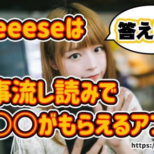 cheeeseは記事流し読みで○がもらえるアプリ【答え】