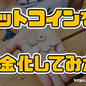 貯めたビットコインを日本円に現金化してみた【画像付き】