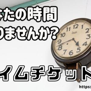 【タイムチケット】時間を売り買いする世界を覗いてみた!