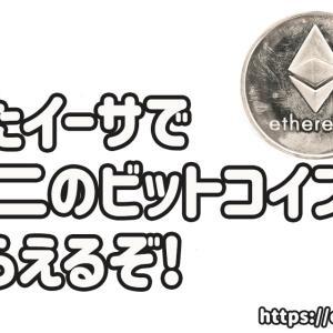 ぴたイーサで第二のビットコインがもらえるぞ【アプリ】