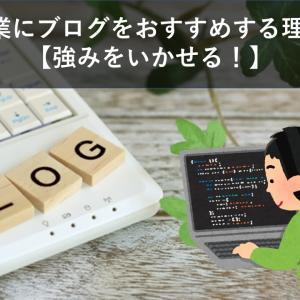 MRの副業にブログをおすすめする理由5選!【強みをいかせる!】