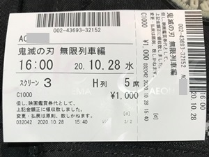 鬼滅の刃 無限列車編 映画
