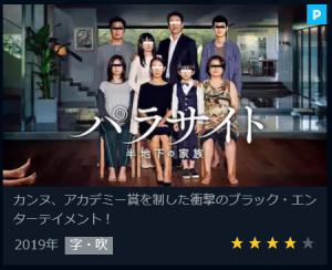 地上波初「パラサイト半地下の家族」2019年韓国映画
