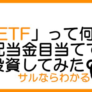 ETFをわかりやすく解説して配当金をもらってみる