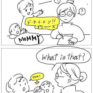 バイリンガルキッズの発音が良すぎて母には通じません…