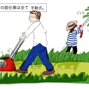 庭仕事に何かと物入りな旦那氏vs凄腕の隣人