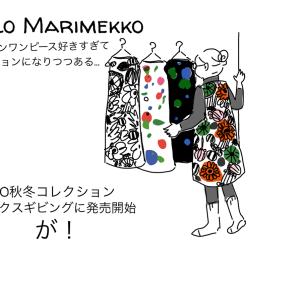 今年もブラックフライデーにUNIQLO ×Marrimeko発売‼️