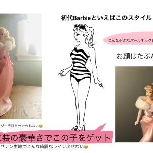 Barbie人形沼。Barbieの服に可愛さよについて熱く語る。