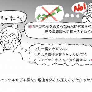 CDCの日本渡航中止勧告の意味を深読みしてしまう…