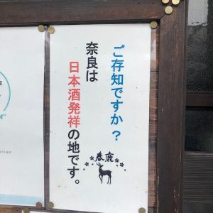 日本酒発祥の地できき酒