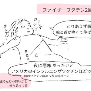 コロナワクチン ファイザー2回目