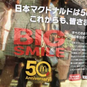 日本マクドナルド50周年