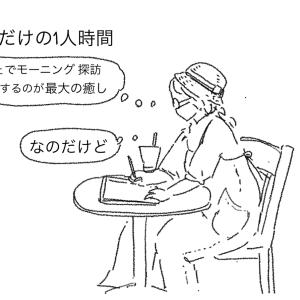 静かなカフェモーニングのはずが… カフェで面接めっちゃ気になるぅ〜