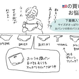 アメリカのパンツの形がわからない