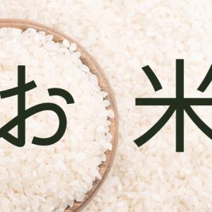 ふるさと納税おすすめ返戻品「お米」