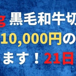 21日受付終了!1.77 kg の黒毛和牛切り落しニコニコエール品なら10,000円の寄付でもらえます