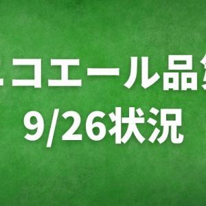 ニコニコエール品第三弾9月26日現在の状況です!