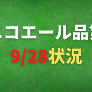 ニコニコエール品第三弾9月28日現在の状況です!