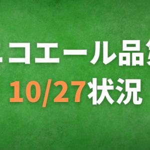 ニコニコエール品第四弾10月27日(火)の状況です!