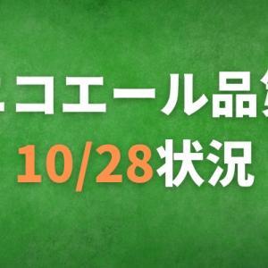 ニコニコエール品第四弾10月28日(水)の状況です!