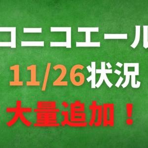 ニコニコエール品 11月26日(木)の状況です!年末まで連日追加中!
