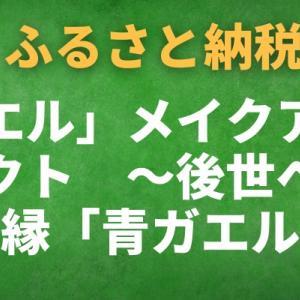 SDGs 11,12「ふるさと納税寄付金」「青ガエル」メイクアッププロジェクト ~後世へ紡ぐ秋田犬の縁「青ガエル編」~