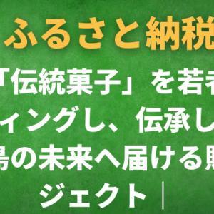 SDGs 11,17「ふるさと納税寄付金」徳島の宝「伝統菓子」を若者目線でリブランディングし、伝承していきたい!|徳島の未来へ届ける贈り物プロジェクト|