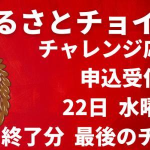 最後のチャンス! ふるさとチョイス チャレンジ応援品 明日 9月22日(水)受付終了6品のご紹介