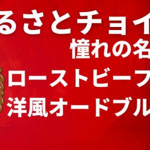 ふるさとチョイス 憧れの名店 ローストビーフの鎌倉山 洋風オードブルおせち!