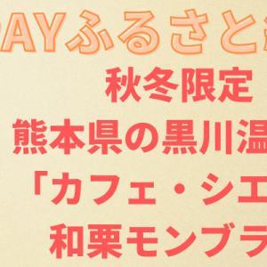 au Pay ふるさと納税 秋冬限定 熊本県黒川温泉街「カフェ・シエル」の和栗モンブラン