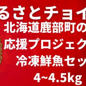 """ふるさとチョイス 北海道鹿部町の漁師応援プロジェクト! """"3Dエアブラスト凍結法""""を使った冷凍鮮魚セット 4~4.5kg"""