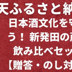楽天ふるさと納税 日本酒文化を守るためにもふるさと納税で日本酒を選んでみませんか? 新発田の蔵元飲み比べセット【贈答・のし対応】
